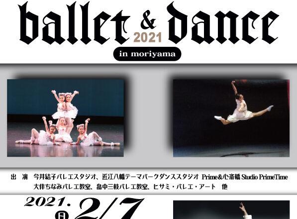バレエ&ダンスin守山 2021
